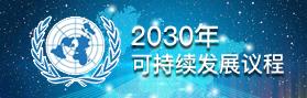 2030年可持续发展议程